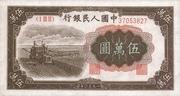 50000 Yuan – obverse