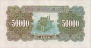 50000 Yuan -  reverse