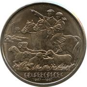 1 Yuan (Inner Mongolia Autonomous Region) – reverse