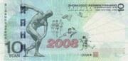 10 Yuan (2008 Beijing Olympics) – reverse
