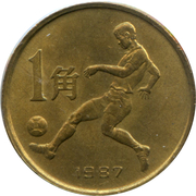 1 Jiao (National Games - Soccer) – reverse
