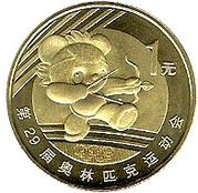 1 Yuan (Archer) -  reverse
