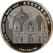 Medal - World Money Fair Berlin 2016 – obverse