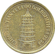 Token - Chengtu Tianyeefoo Goldsmith (Private Issue) – obverse