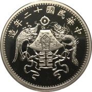 1 oz Silver (Dragon & Phoenix Dollar) – obverse
