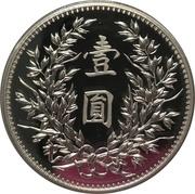 1 oz Silver (Dragon & Phoenix Dollar) – reverse