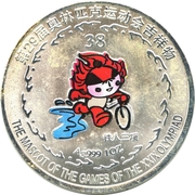 1 oz Silver (The mascot of Games of the XXIX Olympiad Beijing 2008) – obverse