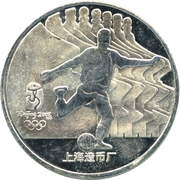 1 oz Silver (The mascot of Games of the XXIX Olympiad Beijing 2008) – reverse