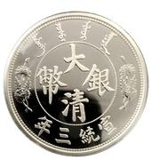 1 oz Silver (Xuantong Dollar) – reverse
