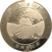 2.17 oz Silver (Shandong Grad Group) – obverse
