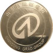2.17 oz Silver (Shandong Grad Group) – reverse