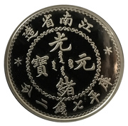 1 oz Silver (Kiangnan Dollar) – reverse
