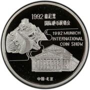 1 oz Silver (Silver Panda - 1992 Munich International Coin Show) – obverse