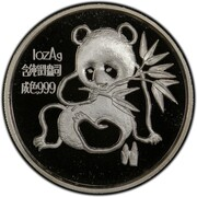 1 oz Silver (Silver Panda - 1992 Munich International Coin Show) – reverse