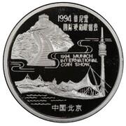 1 oz Silver (Silver Panda - 1996 Munich International Coin Show) – obverse