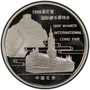 1 oz Silver (Silver Panda - 1990 Munich International Coin Show) – obverse