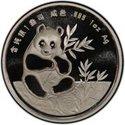 1 oz Silver (Silver Panda - 1990 Munich International Coin Show) – reverse
