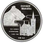 1 oz Silver (Silver Panda - 1991 Munich International Coin Show) – obverse