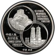 5 oz Silver (Silver Panda - 1988 Munich International Coin Show) – obverse