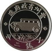 1 oz Silver (1928 Chinese Auto Dollar) – obverse