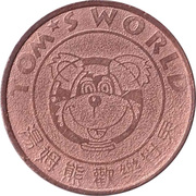 Token - Tom's World (Copper) – obverse