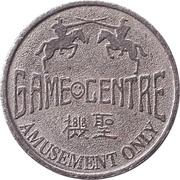 Game Token - Game Centre – obverse