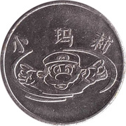 Game Token - Little Mary – obverse