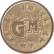 Game Token - Stars Jiahe Nanxiong – obverse