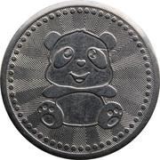 Token (Panda) – obverse