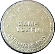 Game Token - Baile World – obverse