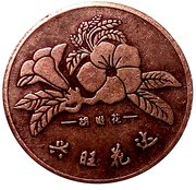 Game Token - Orchid – reverse