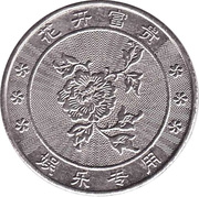 Token - Flower and entertainment – obverse