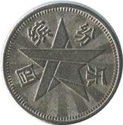 Token (5-pointed star) – obverse