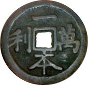 Charm Token - Yi Ben Wan Li Qing Dynasty – obverse