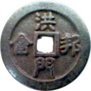 Hong Men secret society identification token – obverse