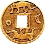 Feng Shui Bronze Coin - Shun Zhi Tong Bao Token – reverse