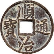Charm Token - Shun Zhi – obverse