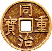 Charm Token - Tong Zhi – obverse