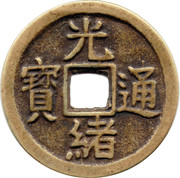Charm Token - Quang Shi – obverse
