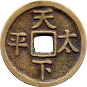 Charm Token - Quang Shi – reverse