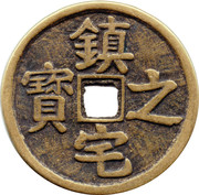 Charm Token - Suo Bao's house – obverse