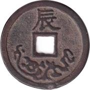 Token - Chinese Zodiac (Dragon) – obverse