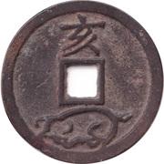 Token - Chinese Zodiac (Pig) – obverse