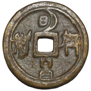 Marriage Coin Charm - Minghuang Yuying – obverse