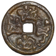 Marriage Coin Charm - Minghuang Yuying – reverse
