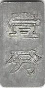 Canteen Token - 1 Fen (Shanghai Mint) – reverse