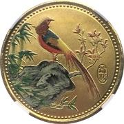 Test Token - Golden Pheasant – obverse