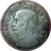 Token - Completion of Central Mint Shanghai (China Republic) – obverse