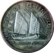 Token - Completion of Central Mint Shanghai (China Republic) – reverse