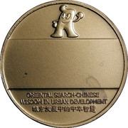 Token - China Pavilion in EXPO 2010 Shanghai – obverse
